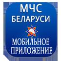 МЧС Беларуси. Помощь рядом